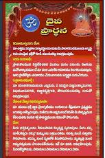 దైవ ప్రార్థన -స్వామి విద్యా ప్రకాశానందగిరి