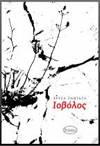 Η νέα ποιητική συλλογή της Χρυσας Πανταζη