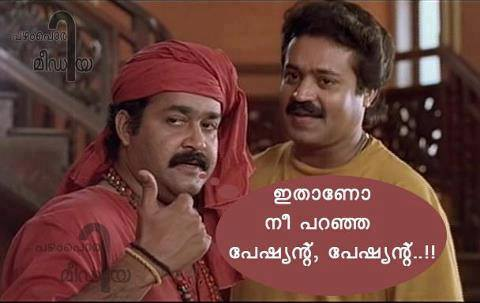 Malayalam Comedy Heroes With Dialogues : Facebook Malayalam Comment Images: malayalam-facebook-comment-images3