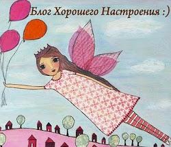 от милой-милой Тани :)