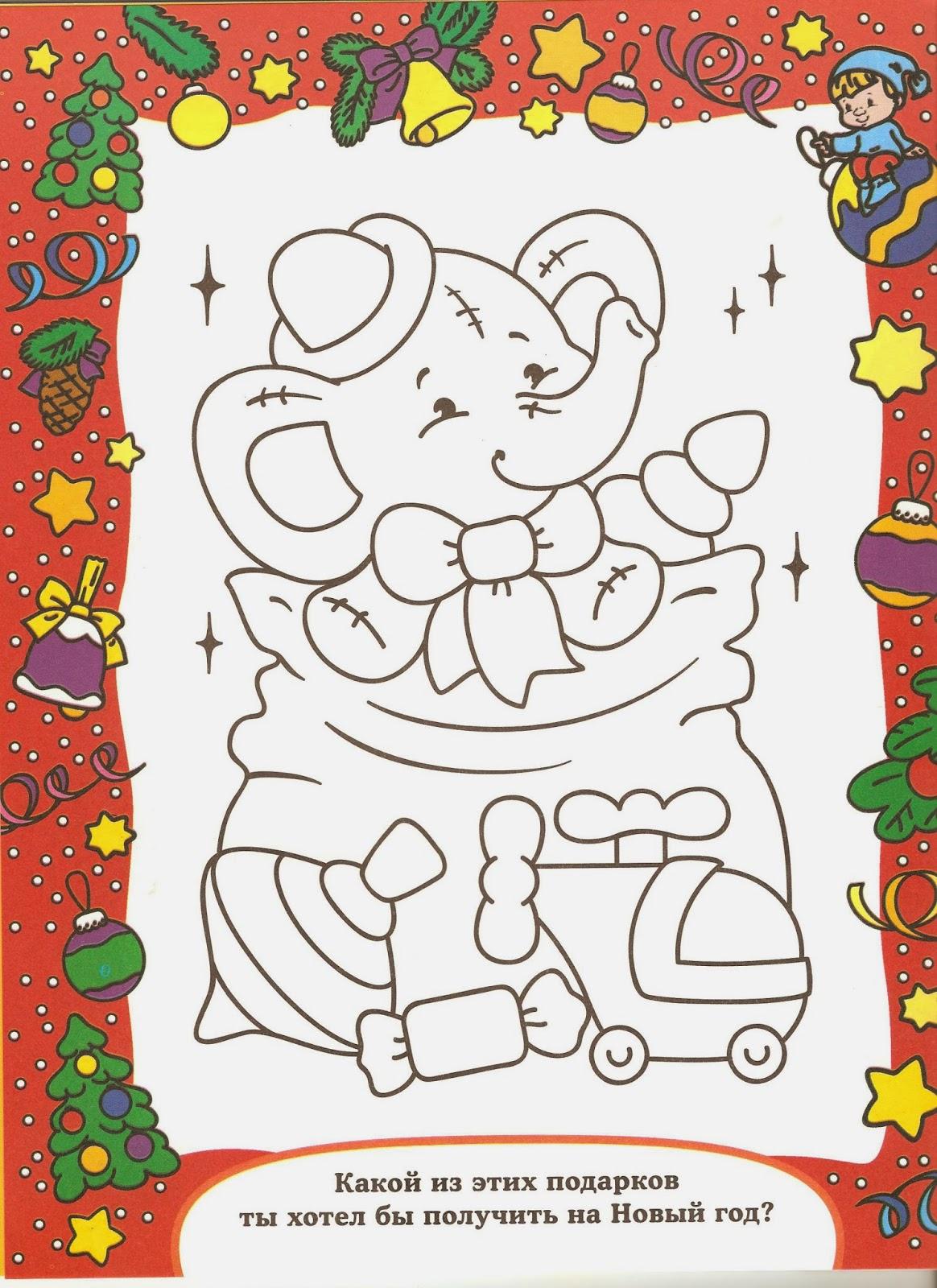 Раскраски открытка к новому году
