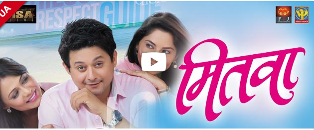 Mitwaa 2015 Marathi Full Watch Online - Download DVD 720P