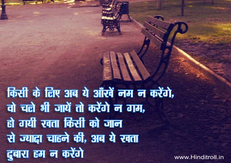 Sad Hindi Quotes http://www.hinditroll.in/2013/03/very-sad-comment-wallpaper-in-hindi.html