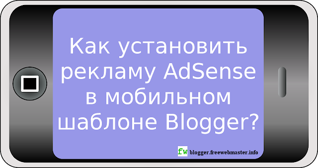 Как установить рекламу AdSense в мобильном шаблоне Blogger?