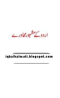 Urdu kay Mashoor Mahawaray