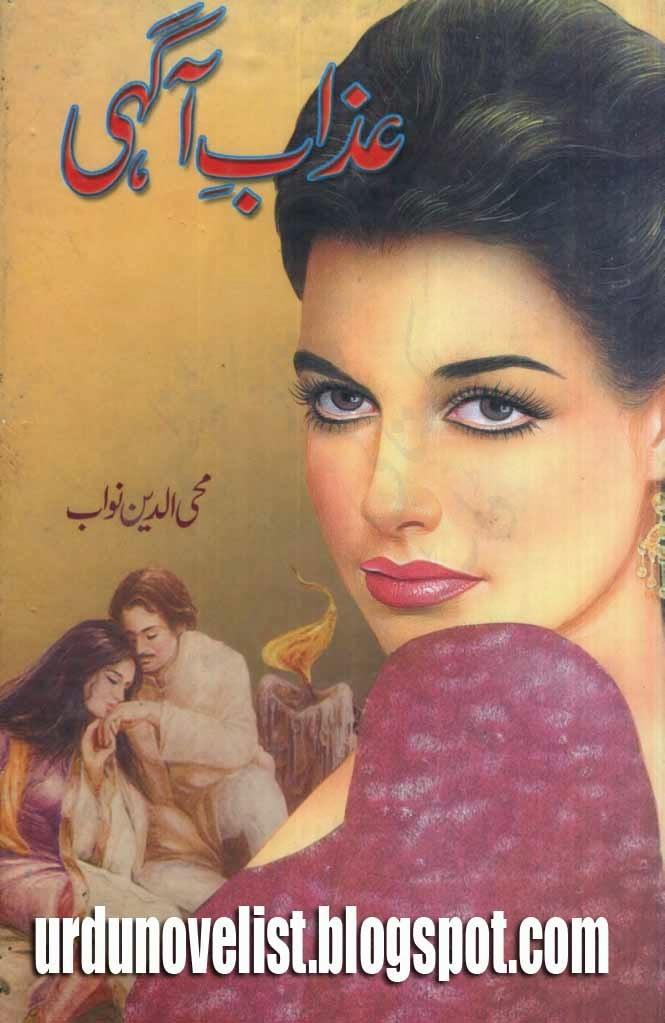 Azab E Agahi By Mohiuddin Nawab