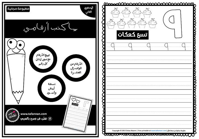 أوراق عمل للتدرب على كتابة الأرقام والأعداد العربية المستوى الثاني arabic numbers writing worksheets