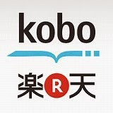 「楽天kobo」