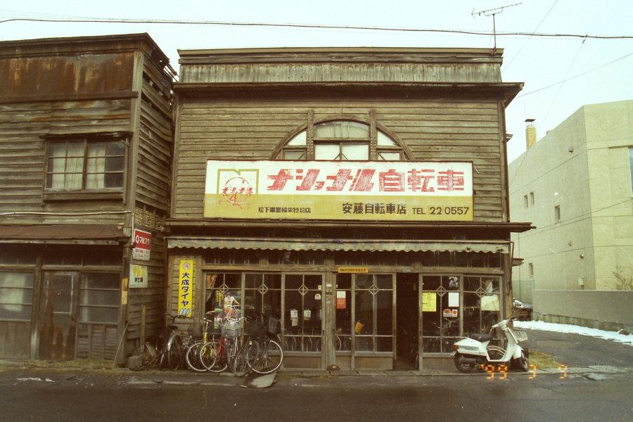 古い建物と街並みをもとめて: 八戸の自転車屋さん 古い建物と街並みをも...  八戸の自転車屋さ