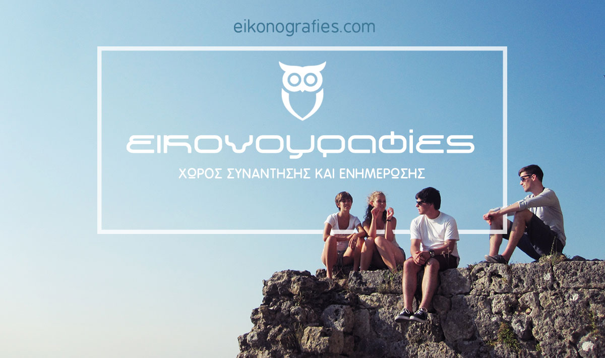 eikonografies.gr