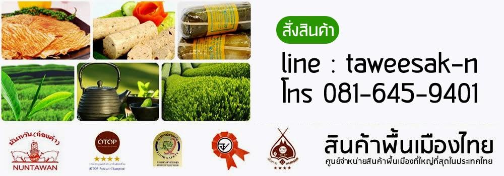 สินค้าพื้นเมืองของไทย