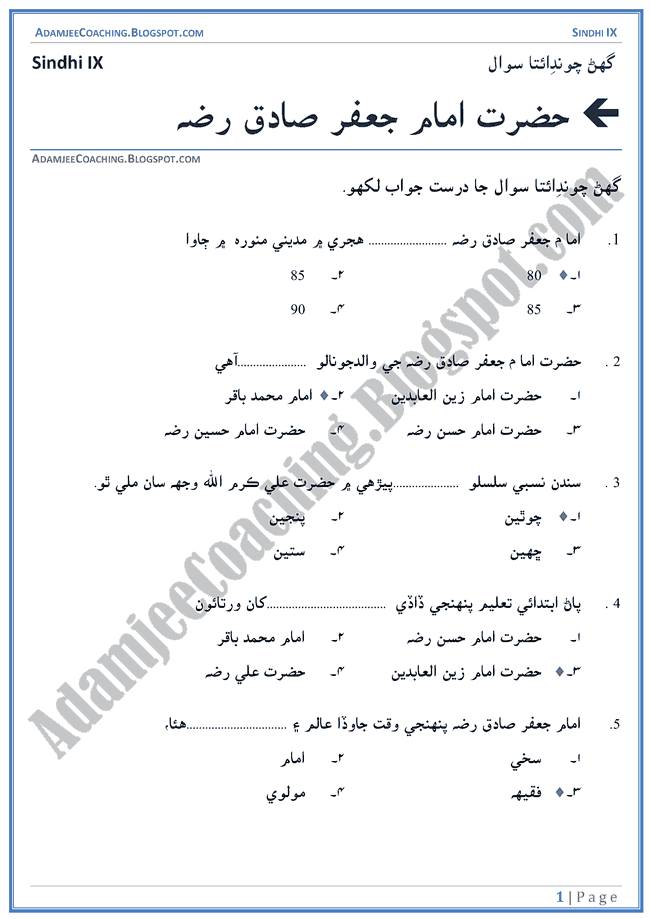 hazrat-imam-jafar-sadiq-multiple-choice-questions-sindhi-notes-for-class-9th