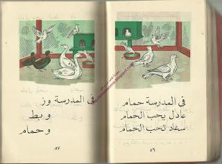 كتاب القراءة زمان عادل وسعاد