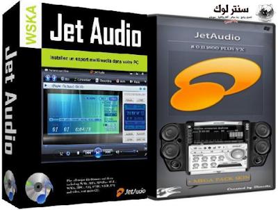 تحميل برنامج جيت اوديو JetAudio اخر اصدار مجانا