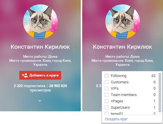 Добавление пользователя в круги на Google+