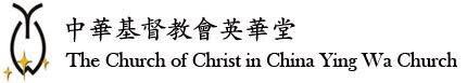 中華基督教會英華堂 Ying Wa Church