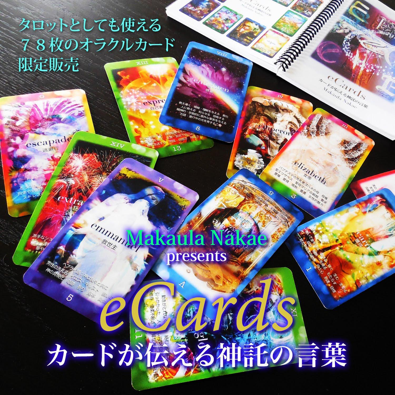 カードが伝える信託の言葉 eCards