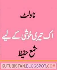 Ek Teri Khushi Ke Liye by Shama Hafeez