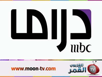قناة MBC Drama USA