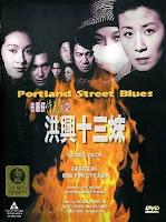 Hồng Hưng Thập Tam Muội - Portland Street Blues 1998