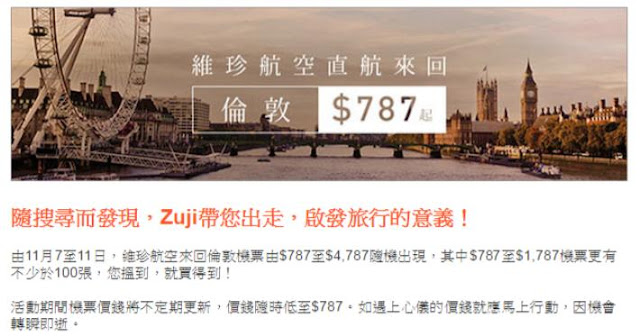 好平呀!香港直飛倫敦只係HK$787,仲係坐維珍航空,明日(11月7日)開搶!