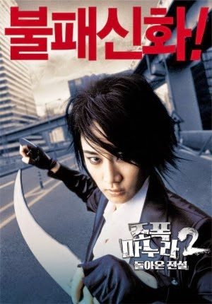 My Wife Is a Gangster 2: Return of a Legend (2003) tainies online oipeirates