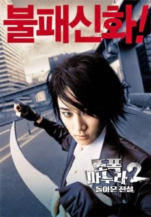 My Wife Is a Gangster 2: Return of a Legend (2003) ταινιες online seires xrysoi greek subs