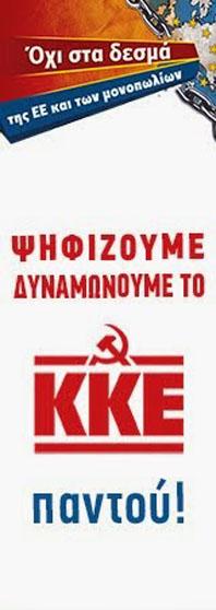 www.kke.gr
