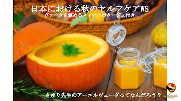 10月7日(土) 日本における秋のセルフケアWS/さゆり先生