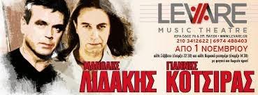 lidakis-kotsiras-levare-music-theatre-apo-savvato-1-11