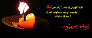 Kavithaigal Wallpapers - Tamil Kavithaigal images - Tamil Kavithaigal