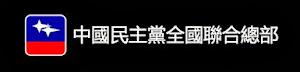 中國民主黨全國聯合總部