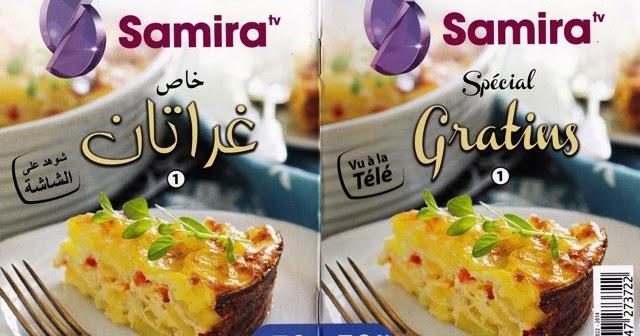 La cuisine alg rienne samira special gratins 1 - La cuisine algerienne samira ...