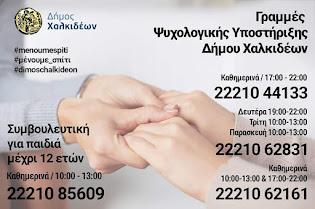 Δήμος Χαλκιδέων: Δίκτυο Ψυχολογικής και Συμβουλευτικής Υποστήριξης