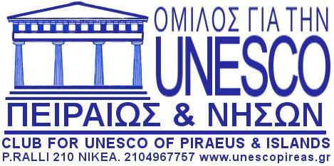 Υπό την αιγίδα του Ομίλου για την UNESCO Πειραιώς & Νήσων