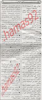 وظائف خالية من جريدة الاهرام الاحد 2242012