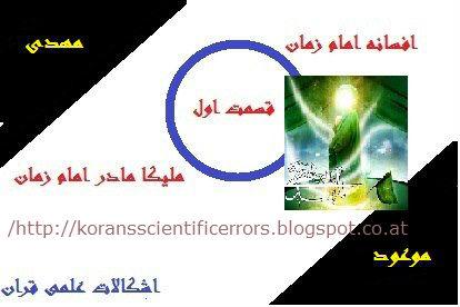 مشخصات مادردارای جنین پسر اشکالات علمی قرآن: افسانه امام زمان...!؟