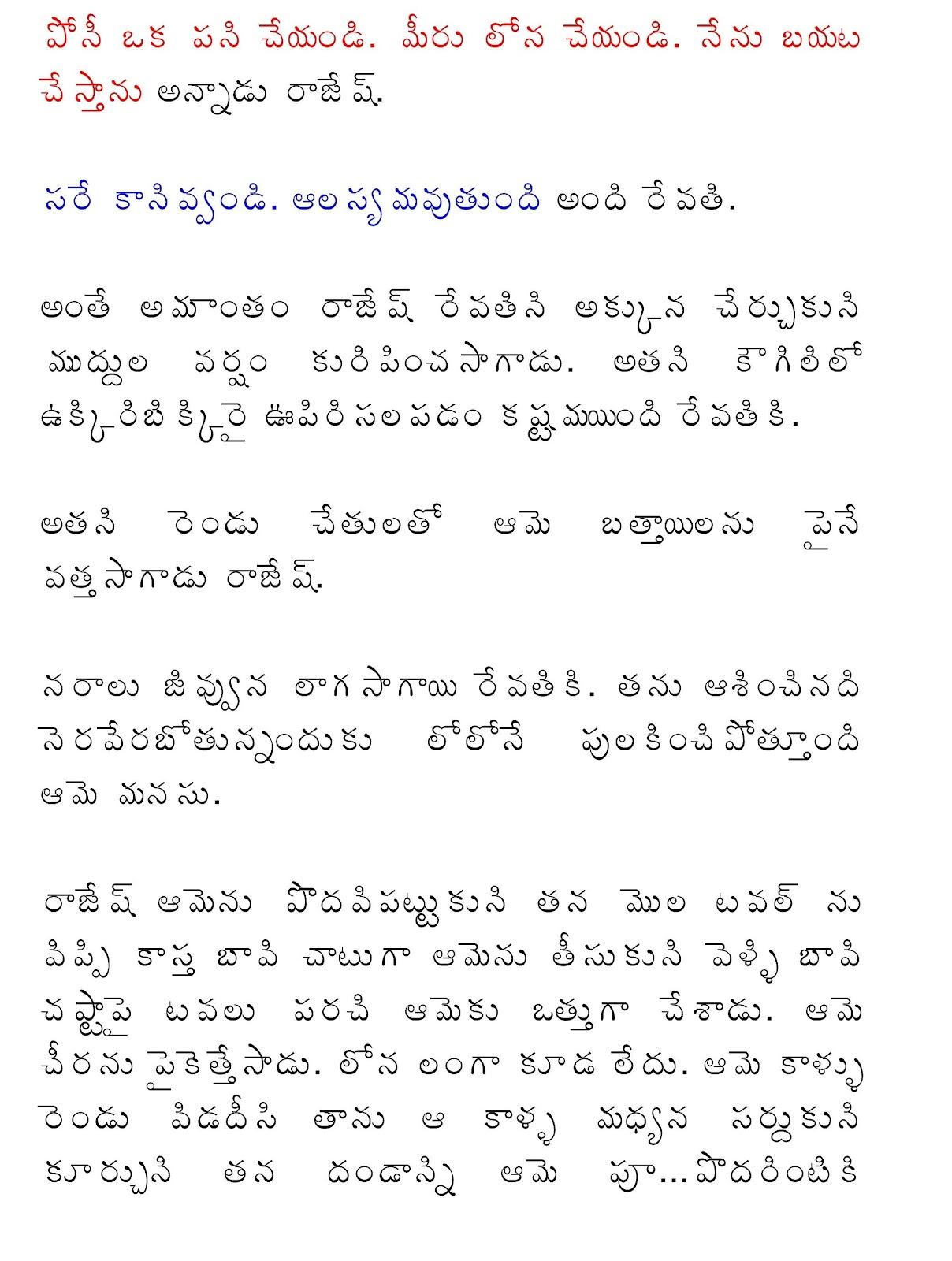 Apologise, but Telugu sex stories telugu script opinion you