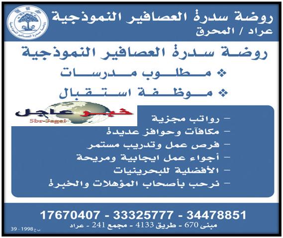 """مطلوب فوراً - مدرسات بدولة """" البحرين """" برواتب مجزية ومكافآت وحوافز عديدة 14 / 9 / 2015"""