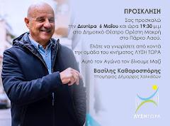 ΛΥΣΗ ΤΩΡΑ Β.ΚΑΘΑΡΟΣΠΟΡΗΣ