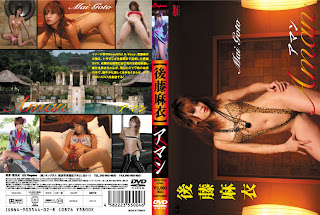 [KIDM-004] – Mai Goto.Kingdom 4 (18+)