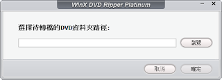 WinX DVD Ripper Platinum選擇資料夾來源