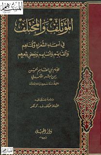 المؤتلف والمختلف في أسماء الشعراء وكناهم