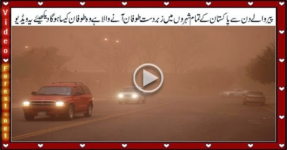 Dust storm to hit parts of Pakistan on Monday