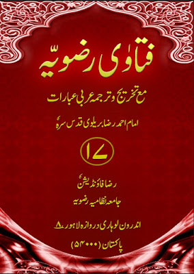Download: Fatawa Razaviyah Volume 17 in Urdu