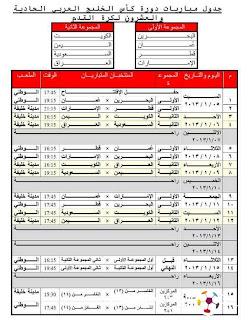 مواعيد مباريات كأس الخليج البحرين 2013 خليجى 21 والقنوات التى ستذيع البطولة