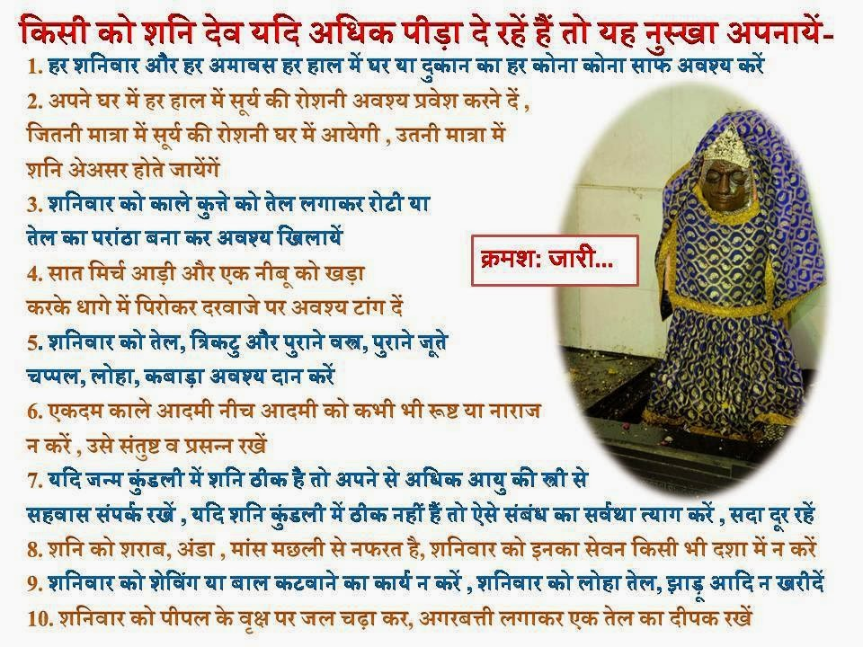 shani ka prabhav