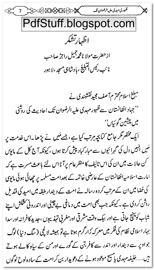 Sample page of the Urdu book Zahoor-e-Mehdi Takby abu abdullah asif majid naqshbandi