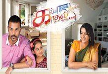 Kalyanam Mudhal Kadhal Varai Vijay TV serial Today Episode