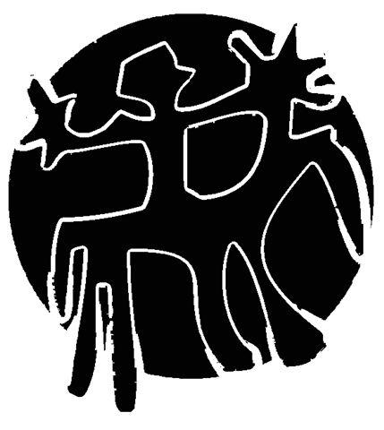Bellas artes neuquen patagonia 16 mar 2012 for Escuela superior de artes